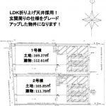 倉敷浜ノ茶屋新築建売住宅 全2棟3,880万円
